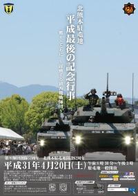 ニュース画像:北熊本駐屯地、4月20日に62周年記念行事 ヘリコプターの地上展示も