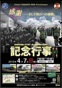 ニュース画像:船岡駐屯地、創立60周年記念行事を4月7日に開催へ