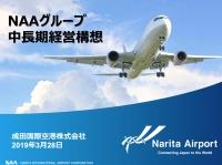ニュース画像:成田国際空港、2021年度までは成長に向けた基盤強化を進める時期に