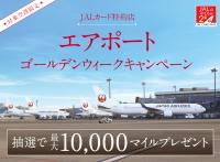 ニュース画像:JALカード、7空港でゴールデンウィークキャンペーン 5月末まで