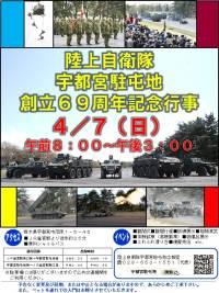 ニュース画像:宇都宮駐屯地、4月7日に創記念行事 観閲式や空挺降下などを実施