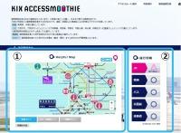 ニュース画像:関空、アクセス経路検索サービスを提供 鉄道・バスなど最適ルート提案
