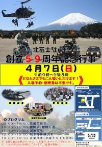 ニュース画像:北富士駐屯地、4月7日に創立59周年記念行事 10時30分から観閲式