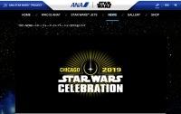 ニュース画像:ANA、スター・ウォーズ・セレブレーション2019に出展