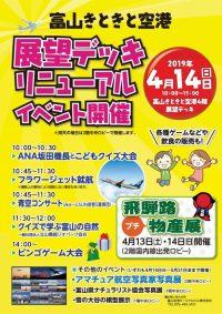 ニュース画像:富山空港、4月14日に展望デッキリニューアルイベント 物産展も開催