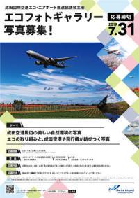 ニュース画像:成田空港、「エコフォトギャラリー2019」作品を募集 7月31日まで