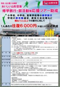 ニュース画像:山形空港、修学旅行・部活動応援で1人往復6,000円を助成