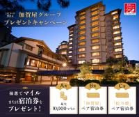 ニュース画像:JALカード、5月末まで「加賀屋グループ」利用でマイルプレゼント