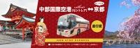 ニュース画像:セントレア/京都駅直行バス、アシアナ航空利用者限定で400円割引