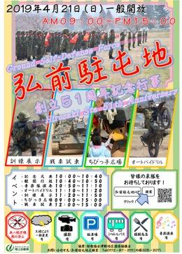 ニュース画像 1枚目:弘前駐屯地 創立51周年記念日行事