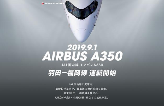 ニュース画像:A350特別塗装機モデルプレーンあたる!JALがキャンペーン