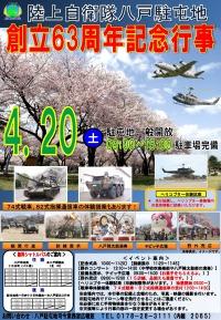 ニュース画像:八戸駐屯地、4月20日に創立63周年記念行事 ヘリコプター体験試乗も