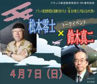 ニュース画像:所沢航空発祥記念館、4月7日に松本零士さんのトークイベント開催