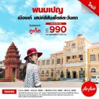 ニュース画像:タイ・エアアジア、6月にプーケット/プノンペン線を開設 週4便