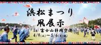 ニュース画像 1枚目:浜松まつり凧展示