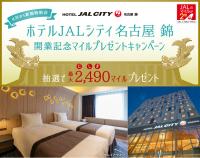 ニュース画像 1枚目:「ホテルJALシティ名古屋 錦」開業記念マイルプレゼントキャンペーン