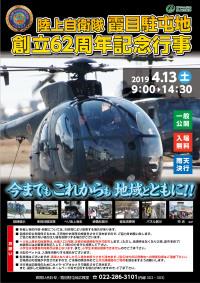 ニュース画像:霞目駐屯地、4月13日に創立62周年記念行事 午前中に展示飛行