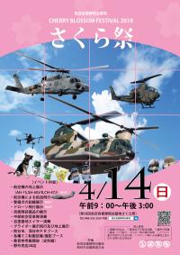 熊谷基地、4月14日に基地さくら祭 C-1航過飛行は13時40分ごろの画像