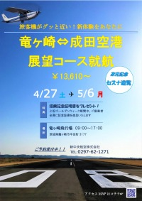 ニュース画像:新中央航空、令和改元記念に新遊覧コース 成田A滑走路を並行して飛行