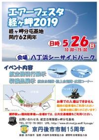 ニュース画像 1枚目:エアーフェスタ経ヶ岬2019