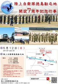 ニュース画像 1枚目:徳島駐屯地 開設7周記念行事