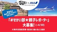 ニュース画像 1枚目:文科省「#せかい部」×ANA 初のコラボ企画!!