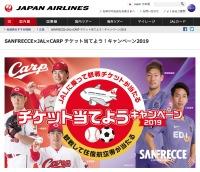 ニュース画像:JAL、航空券や広島カープ・サンフレッチェ観戦チケットプレゼント