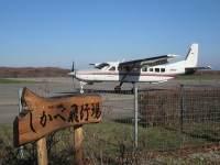 ニュース画像:朝日航空、鹿部飛行場に勤務する管理要員を急募 社員登用制度あり