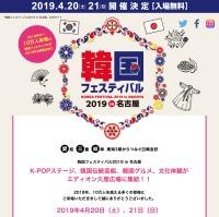 ニュース画像 1枚目:韓国フェスティバル2019 in 名古屋