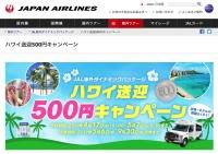 ニュース画像:JAL、ハワイダイナミックパッケージで空港・ホテル間の送迎が500円