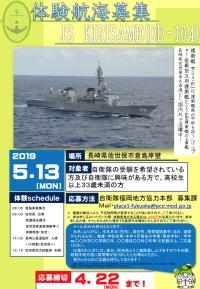 ニュース画像 1枚目:護衛艦「きりさめ」体験航海