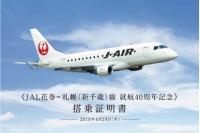 ニュース画像:花巻/新千歳線40周年、JALが4月24日に花巻空港で搭乗者に記念品