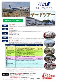 ニュース画像 1枚目:ANAスタッフとめぐる福島空港バックヤードツアー