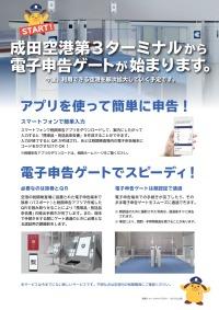 ニュース画像 1枚目:税関検査場電子申告ゲート