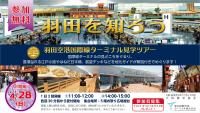 ニュース画像:羽田空港、まちめぐりガイド「国際線ターミナル見学ツアー」 4月28日