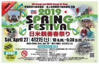 ニュース画像:日米親善春祭り、予定通り4月27日開催 開場は10時から