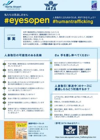 成田空港、人身取引撲滅に協力 空港スタッフ対象に第1回研修会を開催へ