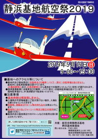 ニュース画像:静浜基地航空祭2019、展示飛行の詳細発表 T-7やRF-4Eなど