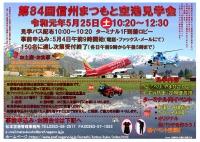 ニュース画像:松本空港、5月25日に恒例の「空港見学会」 参加希望者を募集