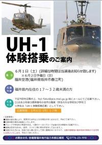 ニュース画像:福井空港で6月1日に「UH-1体験搭乗」、福井県在住の参加者を募集