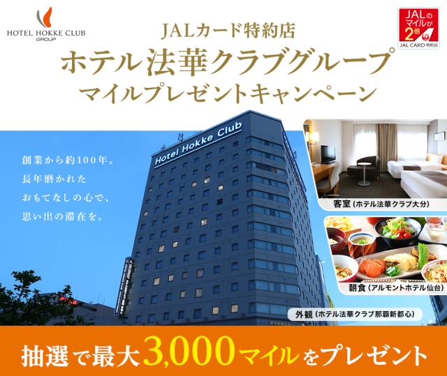 ニュース画像 1枚目:JALカード特約店「ホテル法華クラブグループ」マイルプレゼントキャンペーン