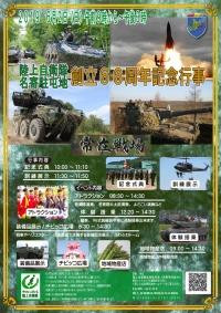 ニュース画像:名寄駐屯地、6月2日に創立66周年記念行事 記念式典や訓練展示など