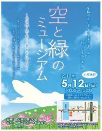ニュース画像:梅雨入り前の晴天「空と緑のミュージアム」など 週間イベント