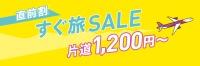 ニュース画像:ピーチ、5月15日まで「直前割!すぐ旅SALE」片道1,200円から