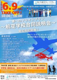 あいち航空ミュージアム、6月9日に航空学校の合同説明会を開催 の画像