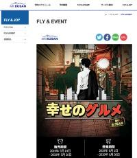 ニュース画像:エアプサン、「幸せのグルメ」セール 名古屋/釜山線が1,700円から