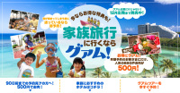 ニュース画像:JALパック、グアム旅行の早期予約でお肉ディナープランが500円に