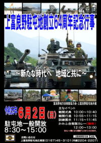 ニュース画像 1枚目:上富良野駐屯地 創立64周年記念行事