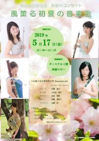 ニュース画像:県営名古屋空港、5月17日に「風薫る初夏の音楽会」を開催 正午から
