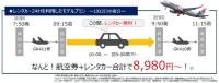 ニュース画像 1枚目:高松空港レンタカー24H無料キャンペーン